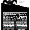 2018.09.14(金) 於 新宿二丁目 カフェ・ラバンデリア