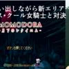 【MOMODORA-月下のレクイエム-】#5 操作思い出しながら新エリアへ!中ボス・クール女騎士と対決!【ぽてと仮面/なんちゃってVtuber】