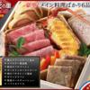 【TVチャンピオン】村上元彦シェフ監修|冷蔵で届くおすすめの生おせち|