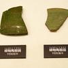 秋田城出土の緑釉陶器