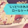 【しっとりふわふわ】ロールケーキを共立てで作る3つのポイント