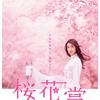 2020 桜花賞