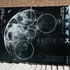 月面版ミッション・インポッシブル『アルテミス』を紹介する【アンディ・ウィアー】
