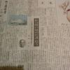 幻の姫谷焼が日経新聞に出ていました。