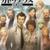 #750 『覚醒』(土屋憲一/カドゥケウス NEW BLOOD/Wii)