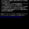 『iOS13.2.2』モバイルデータ通信の不具合が解決!!!iPhoneつながらない問題。