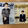 雑誌『Number』の将棋特集がすばらしい