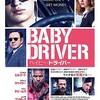 映画『ベイビー・ドライバー』
