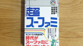 スーファミの駄レビュー本「超スーファミ」を購入。