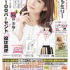 「人は見た目が100パーセント」主演 春にふさわしい、華やかな女優の桐谷美玲さんが表紙! 読売ファミリー4月5日号のご紹介