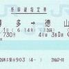 こだま730号 新幹線指定券