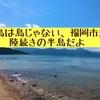 糸島は島じゃない。交通アクセス抜群!!福岡空港から電車一本で行ける半島の一部だよ。