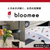 BloomeeLIFE お花の定期サービス【感想】