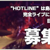 今年もHOTLINE2013開催! ただいま出演者募集中です!