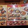 中華食堂一番館でつけ麺餃子