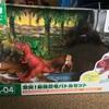 2歳の息子にアニア恐竜シリーズを買いました