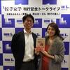 『餃子女子』刊行記念トークライブに出演してきました