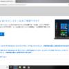 Windows高速化計画