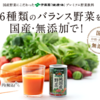 PONEYで伊藤園の純国産野菜ドリンクがポイント100%還元!で実質4,665ANAマイル獲得!
