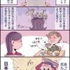 【国際結婚マンガ】危険、ドイツ人夫が日本食と心中しそう