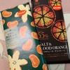 ご当地銘菓:尾崎食品:ヒルゼンミルキー:ブラッドオレンジ塩チョコレート/みかんチョコレート