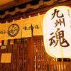 【オススメ5店】錦糸町・浅草橋・両国・亀戸(東京)にある馬肉料理が人気のお店