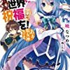 【50%OFF】KindleストアでKADOKAWA作品が大規模セール中!