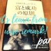 【必見】金言に学ぶ人生哲学!②