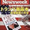 Newsweek (ニューズウィーク日本版) 2018年01月23日号 トランプ暴露本 政権崩壊の序章/「早期に北朝鮮を空爆せよ」/荒療治は悲劇を生むだけだ