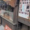 【週末おでかけ】奈良県おすすめカフェ~美味しいパッピンスを食べよう~