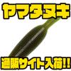 【ゲーリーインターナショナル】特徴的なテールのワーム「ヤマタヌキ」通販サイト入荷!