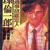 【また凄いお知らせ】 あの絶版漫画が今度は106万5千円に!