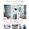 新刊「虫のいい家仕事」のお知らせ