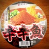 豚骨×魚介×激辛!10周年記念の辛辛魚ラーメン