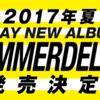 "「GLAY ARENA TOUR 2017 ""SUMMERDELICS""」と、夏にアルバム発売決定。ライブ参加できたらいいなっと。"