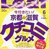 こっちの雑誌でもつじあやのタンのおすすめする京都が載ってるらしいよ! どこをおすすめしてるのか知らないけど