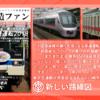 るるむ2参加&ウソ電本新刊のお知らせ