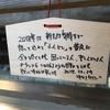 【参拝記録】筑波山神社は山自体が御神体