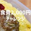 食費2,000円で1週間過ごせるかな?*平日編