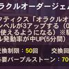 【オルサガ#68】レコンキスタが始まった!