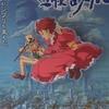 ジブリ好き必見展示「この男がジブリを支えた。近藤喜文展」@三重県
