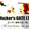 【Hacker's GATE】エンジニア入社3〜5年目をテーマにした交流会を主催 & LT した