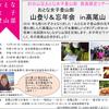 【関東部員集合♡】忘年会ハイキングのお知らせ!
