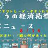【2019.8.14(水)】今日のFXニュース~経済指標や材料など~【FX初心者さん向けに解説】