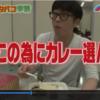 【メガネ画像有】フットボールアワー後藤輝基さんは、レーシック手術をしたのに、数年で視力が低下したのではないか?