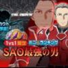 SAOメモデフ SAO最強の男(ミニランキングイベント) 攻略