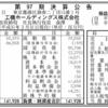 工機ホールディングス株式会社 第97期決算公告
