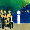 東京ウィンドオーケストラ(映画)日本語字幕付き