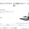 Photoshopもサクサク動くはず、10万円前後で買えるGeForce搭載のノートPCをまとめてみた