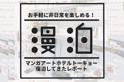 【非日常を楽しむ】東京・神田にあるマンガホテルに泊まってみた![マンガ アート ホテル トーキョー]